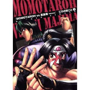 MOMOTAROH VS 真島零 1巻