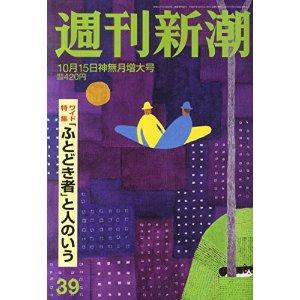 週刊新潮 2015年 10/15 号 [雑誌]