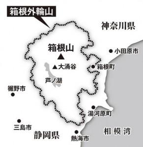 ashinoko