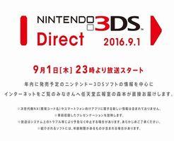 direct20160901
